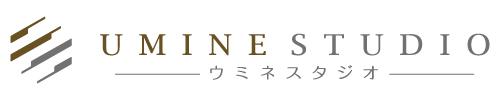 UMINE STUDIO〜ウミネスタジオ〜